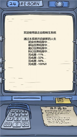 穿越江湖录游戏下载