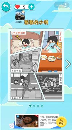 小明的校园生活中文版手机版