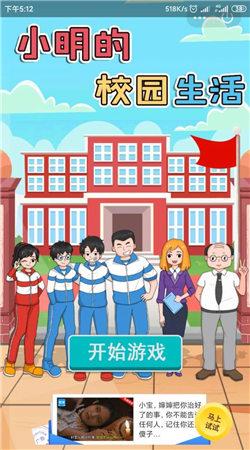 小明的校园生活最新中文