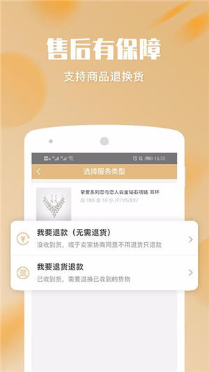 口袋珠宝app下载