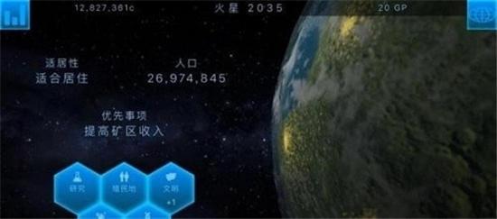 星球改造游戏破解版下载