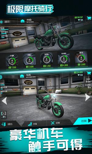 极限摩托骑行无限金币版下载