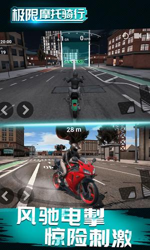 极限摩托骑行破解版下载
