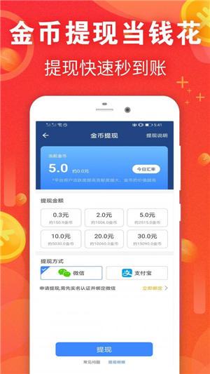 惠运动app下载安装
