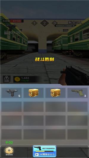 烈火枪神安卓手机版下载