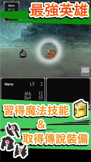 漫游英雄传说游戏中文版下载