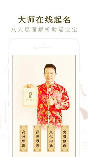 起名取名大师app下载