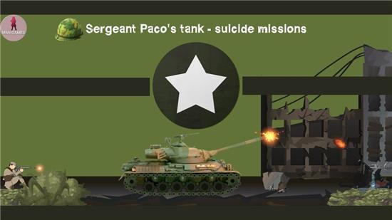 帕科中士的坦克中文版