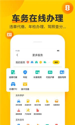 车轮查违章app官方下载