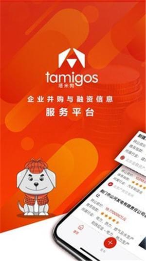 塔米狗app下载