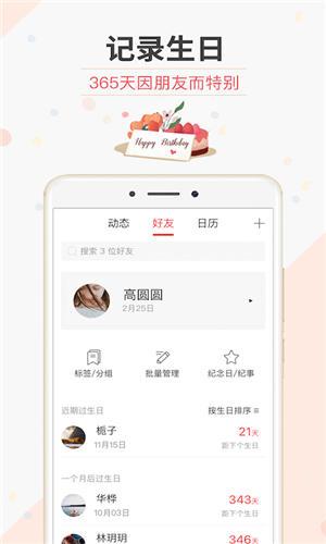 生日管家app免费版