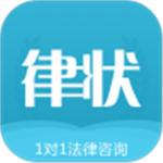 律状app安卓版