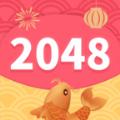 2048星座生肖游戏红包版