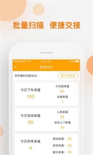 共享配送联盟app下载