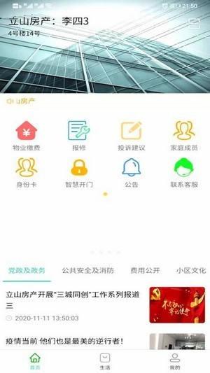 立山房产app下载