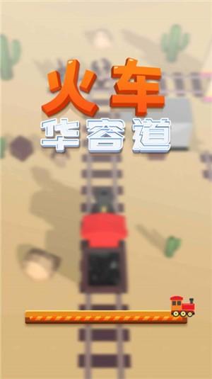 火车华容道官方ios版