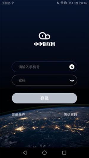 中电物联网app下载