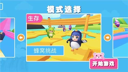 萌豆人冲冲冲手机版安卓版下载