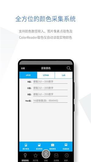 智能配色软件app下载