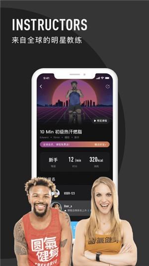 圆气健身app安卓版