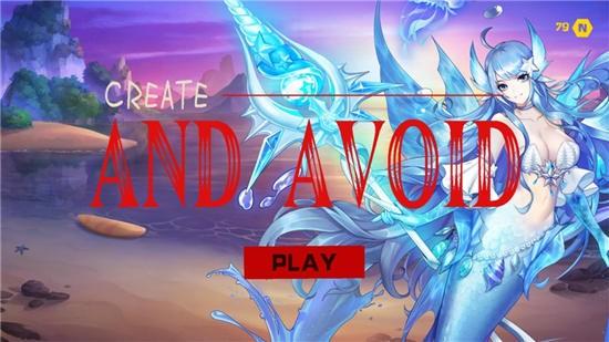 创造和躲避游戏