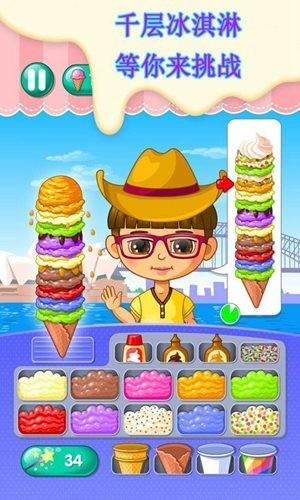我的雪糕工厂游戏下载