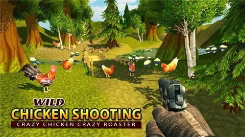 野鸡狩猎2021最新版