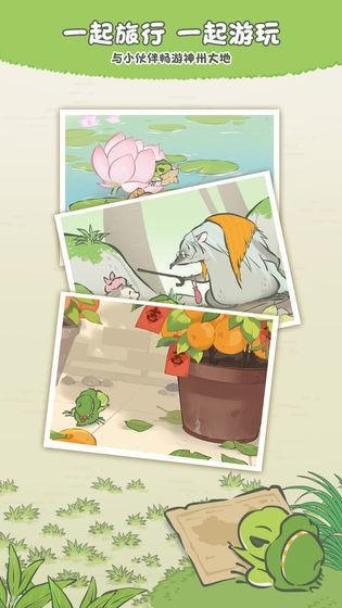 旅行青蛙中国之旅游戏手机版下载