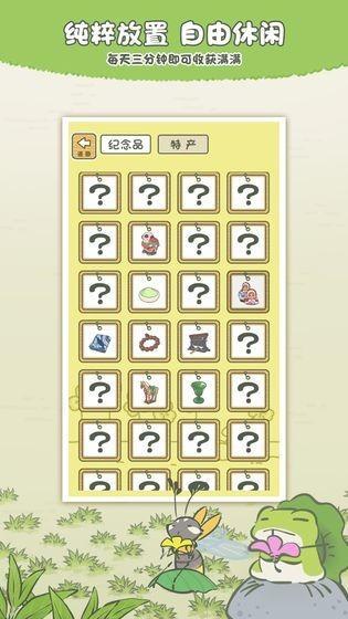 旅行青蛙中国之旅游戏手机版