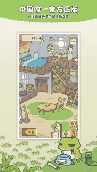 旅行青蛙中国之旅官方正版下载