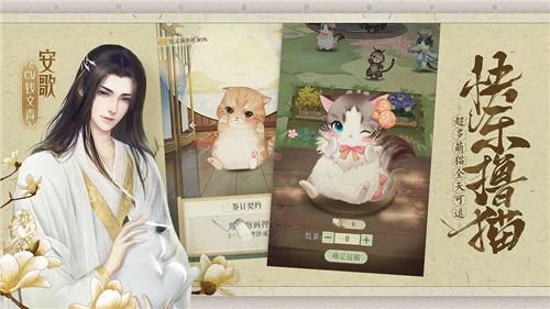 灵猫传手游官网版