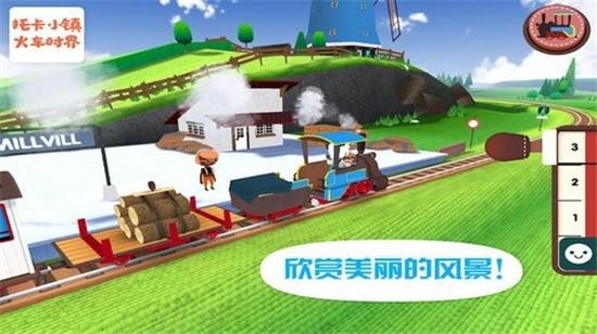 托卡小镇火车世界免费下载
