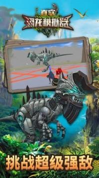 真实恐龙模拟器无限升级技能