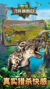 真实恐龙模拟器破解版下载