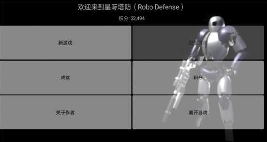 星际塔防中文版
