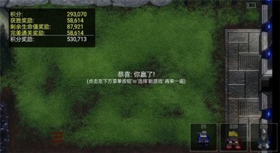 星际塔防中文汉化版