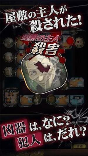 凶手就在你身边中文版下载