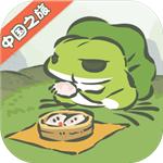 旅行青蛙中国之旅手机最新版