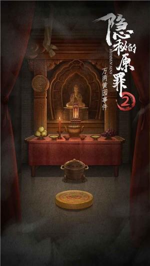 隐秘的原罪2游戏完整版下载