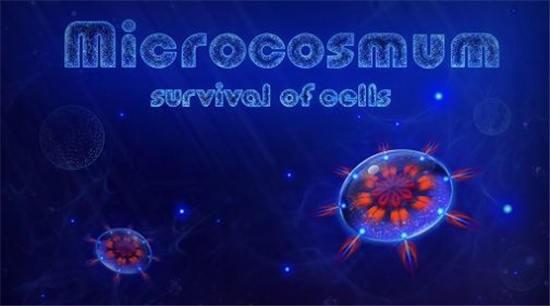 微生物模拟器中文版下载