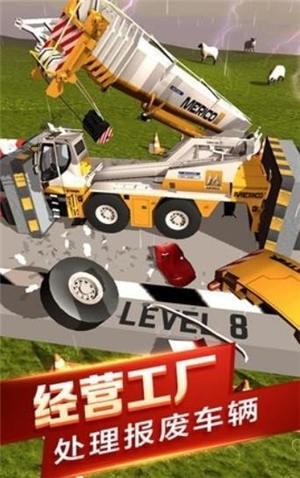 汽车粉碎模拟器游戏下载