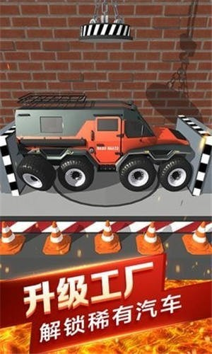汽车粉碎模拟器游戏