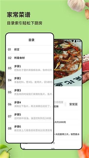 厨房家常菜菜谱app下载