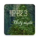 圣夜3汉化版最新版