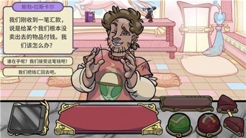 奸商模拟器2中文手机版