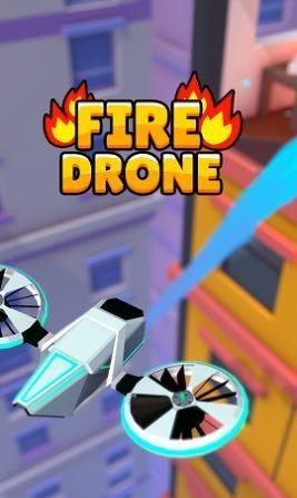 灭火无人机安卓最新版下载