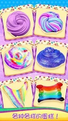 史莱姆制作蛋糕手机版最新版下载