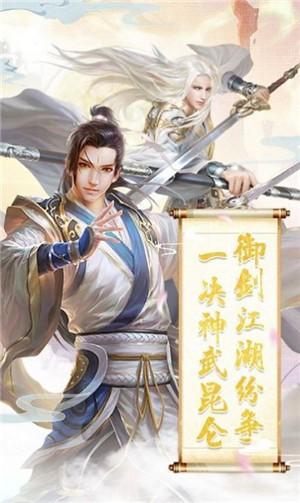 万剑御行录游戏官方版下载
