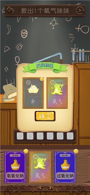 化学反应游戏最新版下载