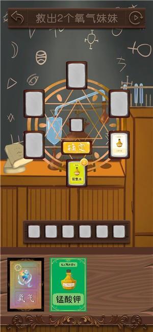 化学反应游戏最新版